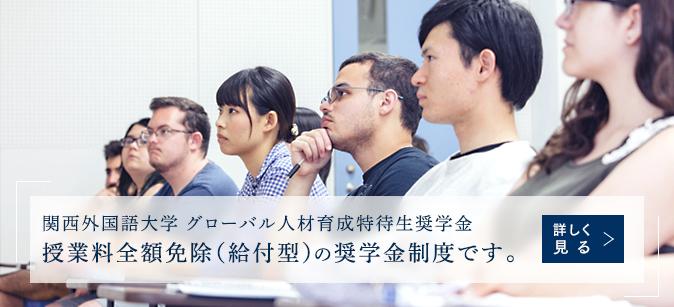 関西外国語大学の人物一覧 - JapaneseClass.jp